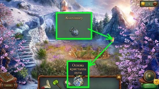 оставляем контейнер и берем основу кристалла пути в игре наследие 3 дерево силы