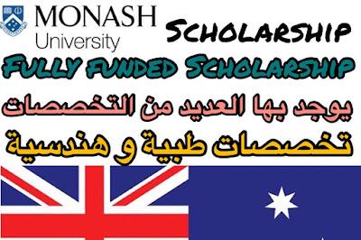 منحة جامعة Monash الممولة بالكامل في أستراليا