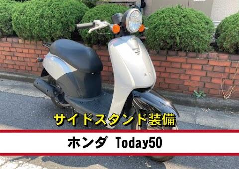 売約済【中古】トゥデイ50 車の免許で乗れる原付スクーター。バイクのある生活へ!