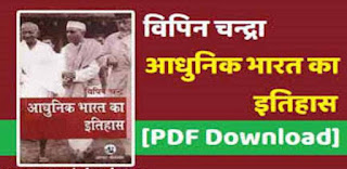 Indian History in Hindi PDF for UPSC