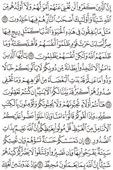 Tafsir Surat Ali Imron Ayat 116, 117, 118, 119, 120