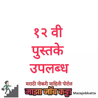 १२ वी पुस्तके 2020 Available to Download in PDF Format. For MPSC Bharti Exam