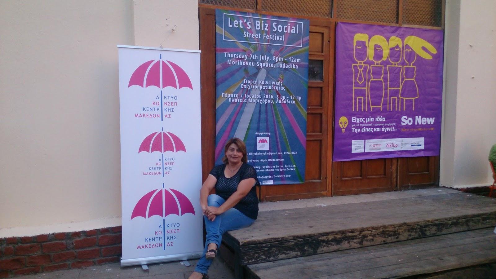 Φεστιβάλ Κοινωνικής Επιχειρηματικότητας_Ιούλιος 2016