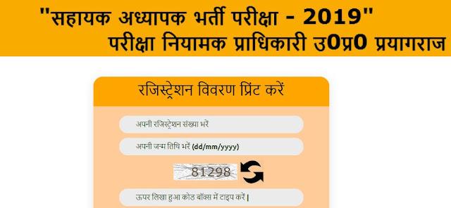 69000 शिक्षक भर्ती का पंजीकरण