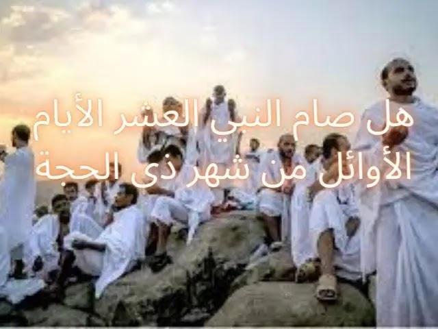 هل صام النبي العشر من ذي الحجة