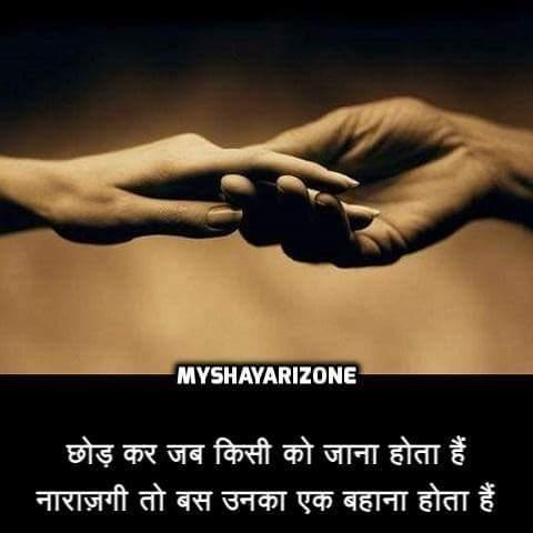 Breakup Lines | Narazgi Bhari Shayari | Broken Heart SMS