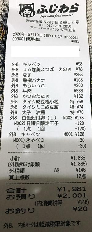 スーパーふじわら 戸山店 2020/5/10 のレシート