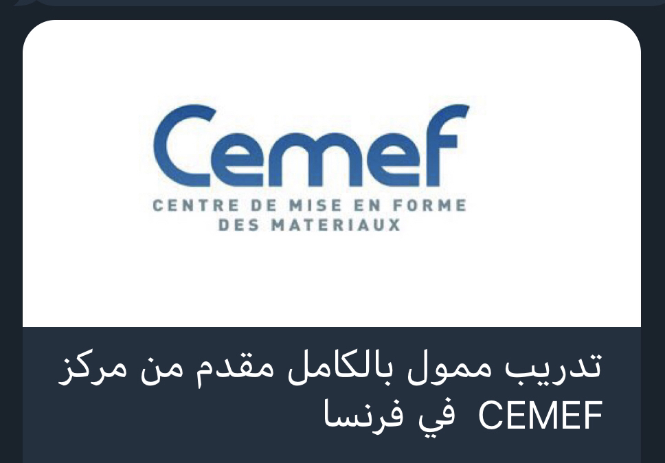 تدريب ممول بالكامل مقدم من مركز CEMEF  في فرنسا | Fully funded training provided by CEMEF in France