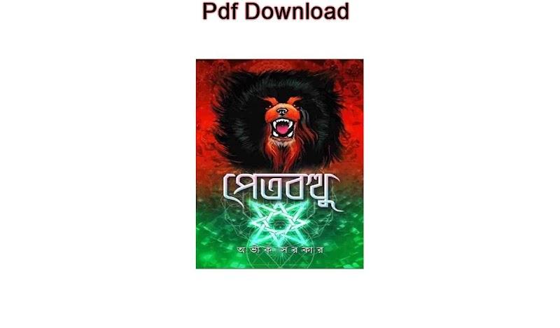 পেতবত্থু by অভীক সরকার Pdf Download