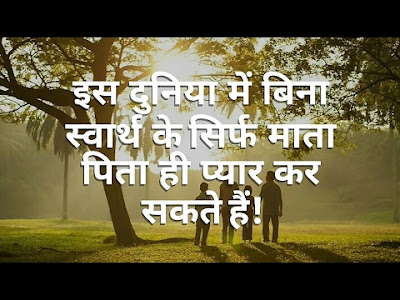 Parents Status in Hindi