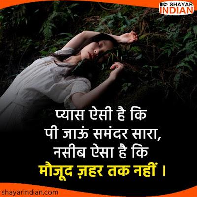Zahar Status in Hindi
