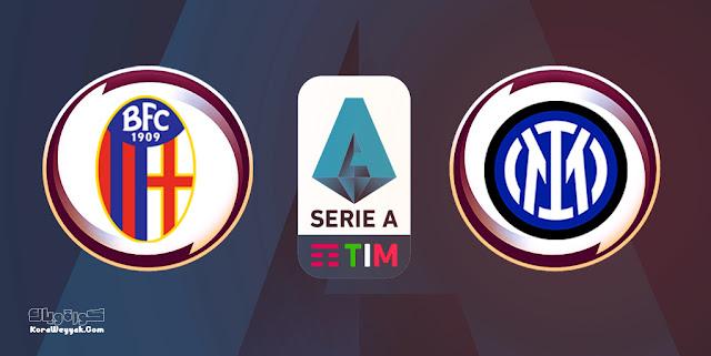 نتيجة مباراة انتر ميلان وبولونيا اليوم 18 سبتمبر 2021 في الدوري الايطالي