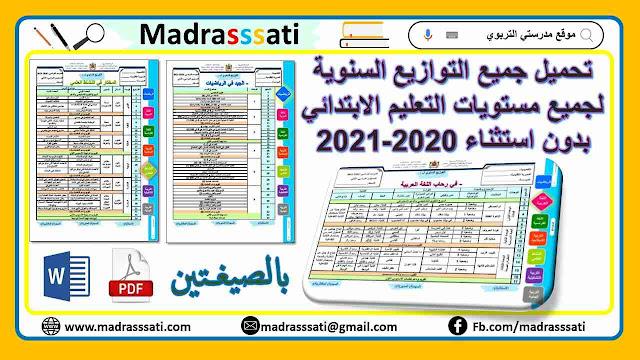 جميع التوازيع السنوية لجميع مستويات التعليم الابتدائي بدون استثناء 2020-2021