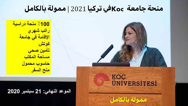 منحة جامعة Koc