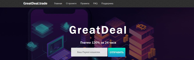 Мошеннический сайт greatdeal.trade – Отзывы, развод, платит или лохотрон?