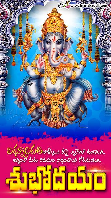 good morning Telugu Quotes, telugu subhodayam hd wallpapers, Good Morning Quotes in Telugu, Latest Good Morning Bhakti Sayings