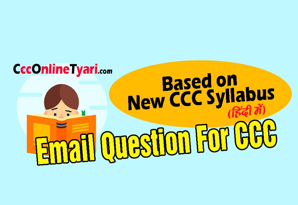 ccc online mock test internet email,  ccc online practice test internet email,  ccc exam test internet email,  gmail questions for ccc exam in hindi 2020, ccc email questions in hindi, email question for ccc exam,  email related question for ccc,  ccc email question in hindi,  email question in ccc,  ccc question on email,  ccc email questions,  ccc online tyari,  ccconlinetyari,  ccc exam question,  online ccc tyari,  ccc,   nielit,