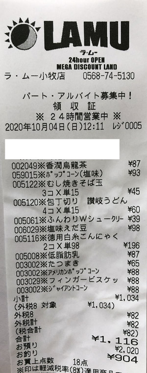 ラ・ムー 小牧店 2020/10/4 のレシート