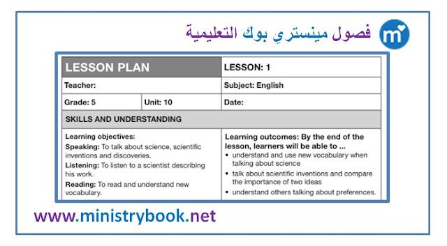 دليل المعلم لغة انجليزية الصف الخامس 2019-2020-2021-2022-2023-2024-2025