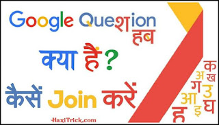 google question hub tool event kya hai