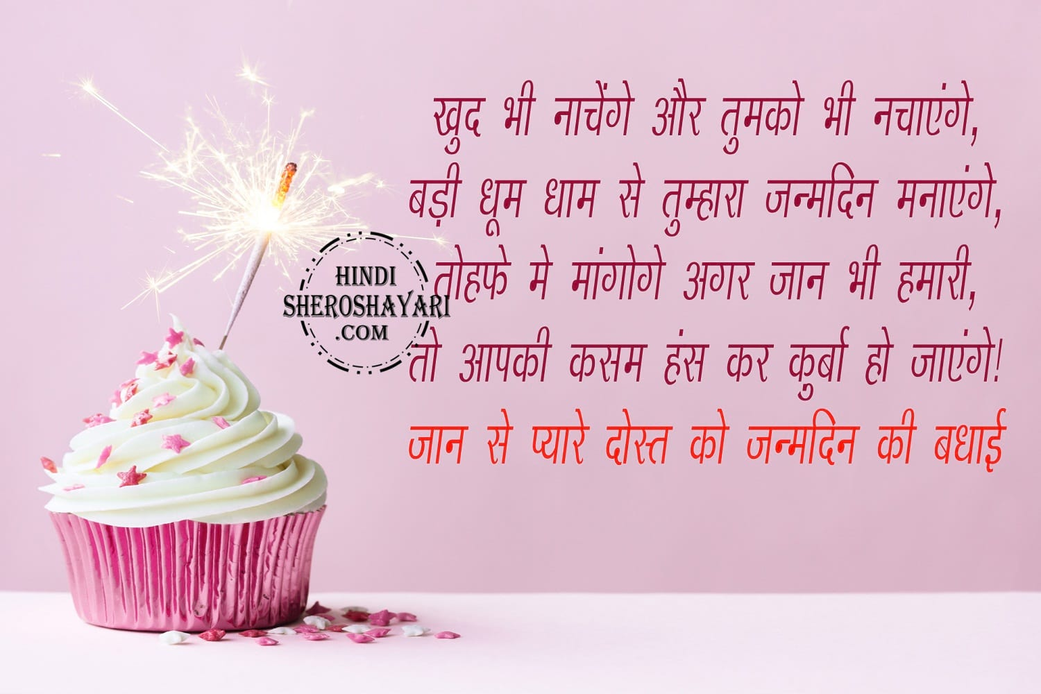 Birthday Shayari for Friends