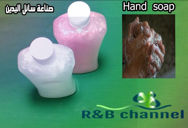 صابون سائل لليدين والجسم | أفضل طريقة لصناعة سائل اليدين