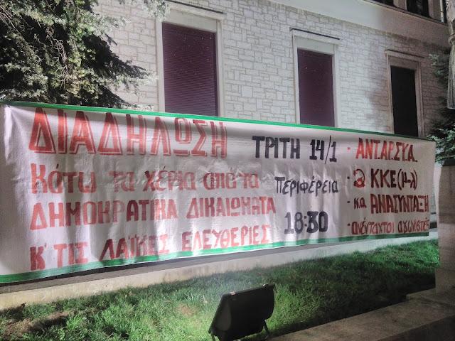 Γιάννενα: KKE (Μ-Λ) Ιωαννίνων - Διαδήλωση Την Τρίτη 14 Γενάρη Ενάντια Στο Χτύπημα Δημοκρατικών Δικαιωμάτων...