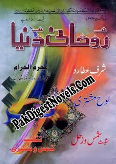 Roohani Dunya August 2020 Pdf Download