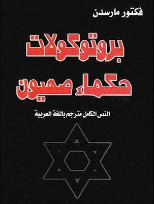 بروتوكولات حكماء صهيون pdf