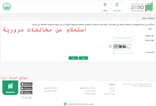 استعلام عن مخالفات مرورية برقم الهوية رابط وطريقة الاستعلام عبر بوابة ابشر