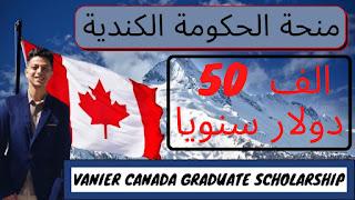 منحة الحكومة الكندية Vanier Canada graduate scholarship للدراسة في الجامعات الكندية 2021