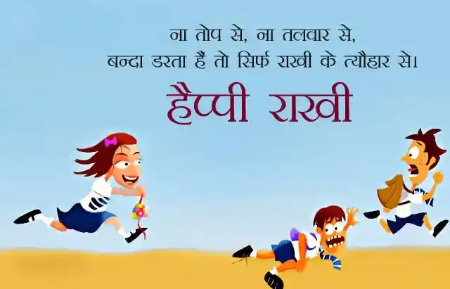 Funny Raksha Bandhan Status in Hindi