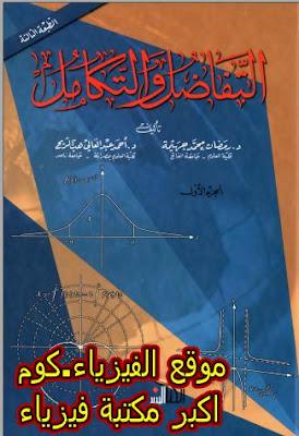 تحميل كتاب التفاضل والتكامل بالعربي pdf مجانا |Book of Calculus