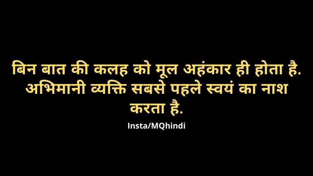 Ahankar In Hindi
