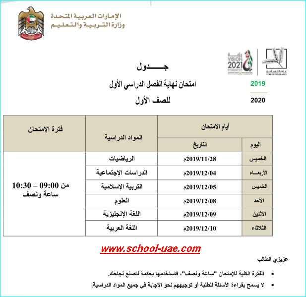 جدول الامتحانات الوزارية للصف الأول الفصل  الدراسى الأول 2019-2020 -مدرسة الامارات