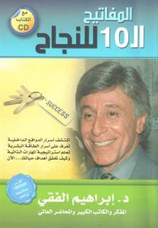 تحميل كتاب المفاتيح العشرة للنجاح إبراهيم الفقي