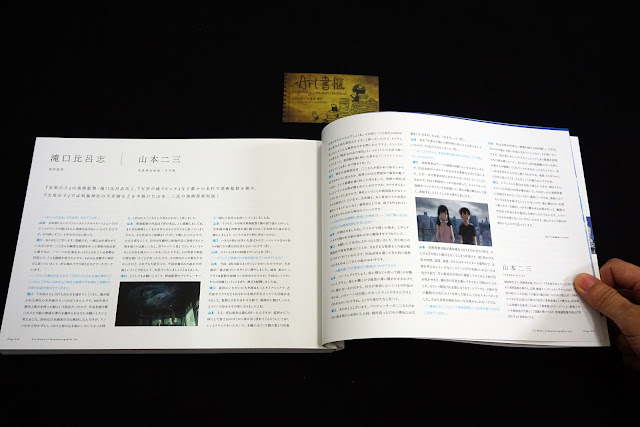 DSC02044 - 天氣之子 美術畫集 天気の子 美術画集 Weathering With You ART BOOK ( 新海誠 Shinkai Makoto )