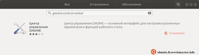 Программа настройки рабочего стола GNOME в Ubuntu 18