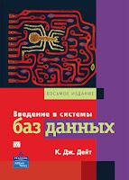 книга Криса Дейта «Введение в системы баз данных» (8-е издание) - читайте отдельное сообщение в моем блоге