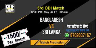 3rd ODI Match Ban vs SL Today Match Prediction Tips 100% Sure