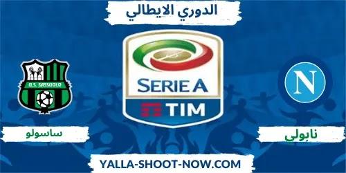 موعد مباراة نابولي وساسولو الدوري الايطالي