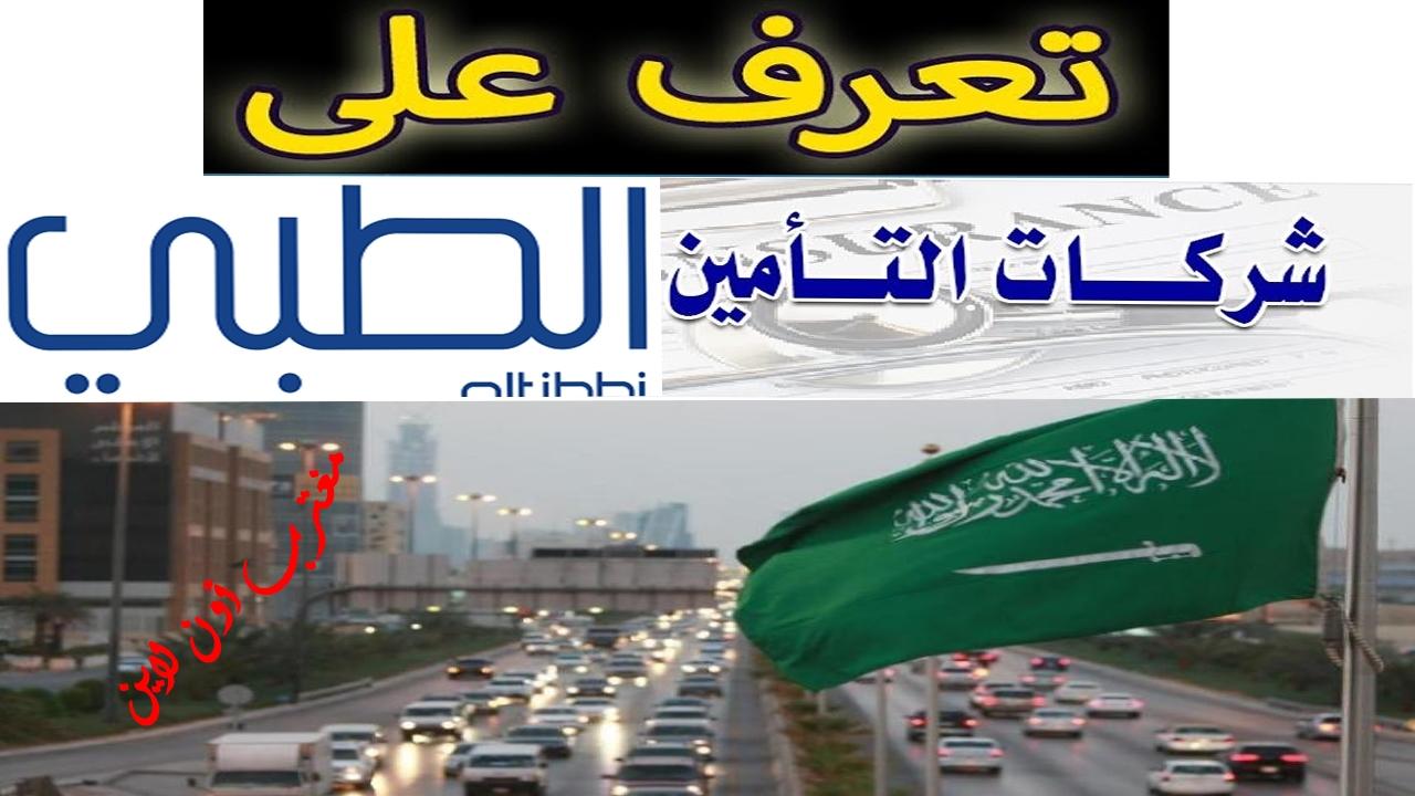 تعرف علي جميع شركات التأمين الطبي المؤهلة في السعودية مجلس