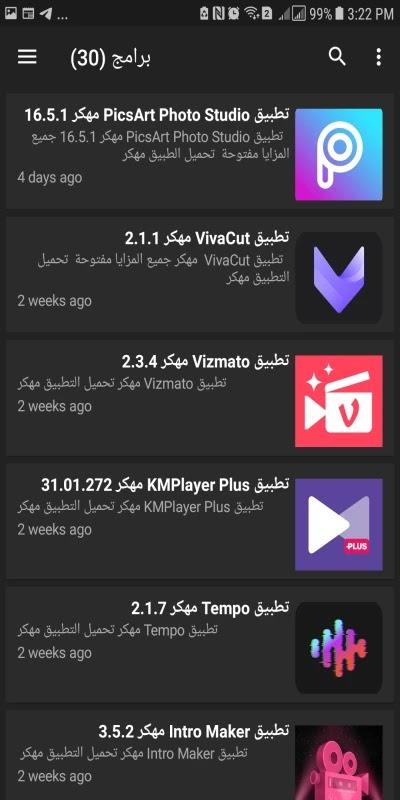 مدير التطبيقات العربي المجاني