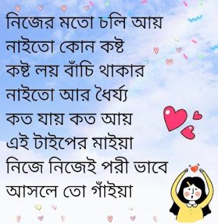 Tui Ja Choli Ja Lyrics