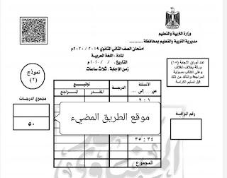 نماذج امتحانات لغة عربية للصف الثاني الترم الثاني 2020 نظام حديث