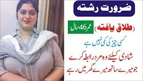 Name Rasheeda Age 46 Detail In Urdu And Hindi | Zaroorat Rishta