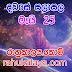 රාහු කාලය | ලග්න පලාපල 2020 | Rahu Kalaya 2020 |2020-05-25
