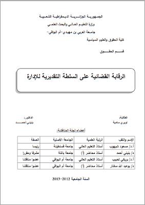 مذكرة ماجستير: الرقابة القضائية على السلطة التقديرية للإدارة PDF