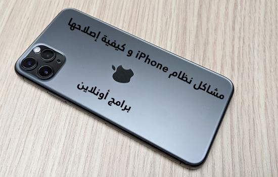 مشاكل نظام iPhone و كيفية إصلاحها