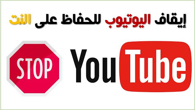 شرح كيفية حظر تطبيق اليوتيوب من الراوتر